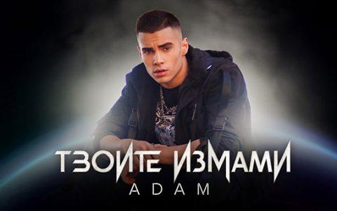 Адам-Твоите-Измами