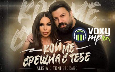 Алисия-&-Тони-Стораро-Кой-ме срещна-с-тебе