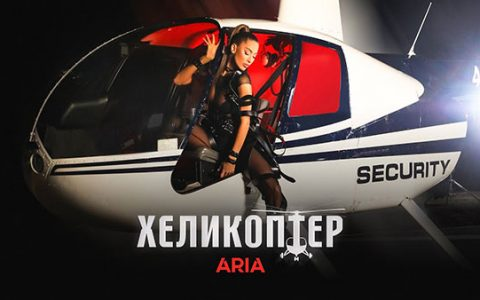 Ариа-Хеликоптер