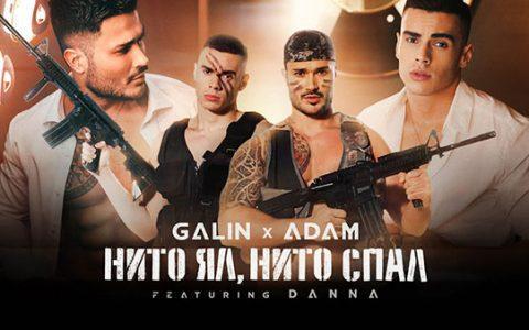 Галин-x-Адам-ft-Данна-Нито-Ял-Нито-Спал