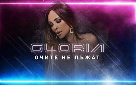 Глория-Очите-не-лъжат