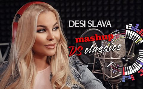 Деси-Слава-Mashup-2021-DS-CLASSICS