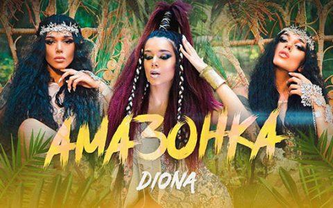 Диона-Амазонка