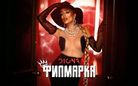 Диона-Филмарка