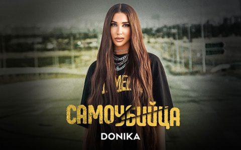 Доника-Самоубийца
