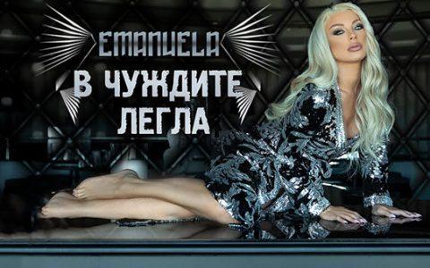 Емануела-В-чуждите-легла