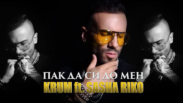 Крум-ft-Саша-Рико-Пак-да-си-до-мен