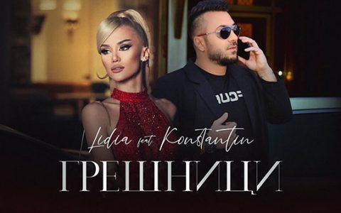 Лидия-ft-Константин-Грешници