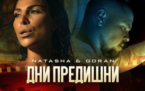 Наташа-&-Горан-Дни-предишни