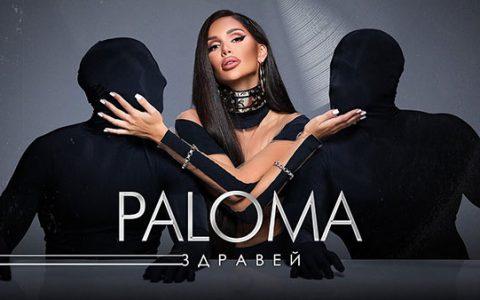 Палома-Здравей