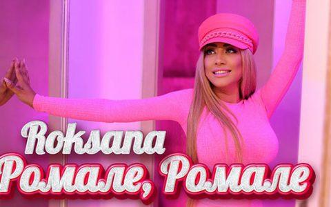 Роксана-Ромале-Ромале