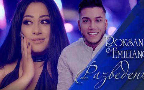 Роксана-ft-Емилиано-Разведени