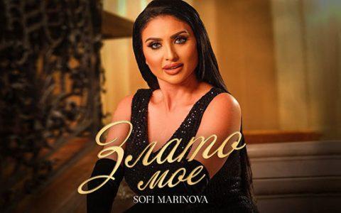 Софи-Маринова-Злато-мое