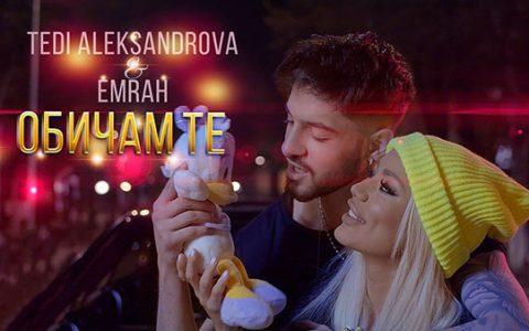 Теди-Александрова-и-Емрах-Обичам-те
