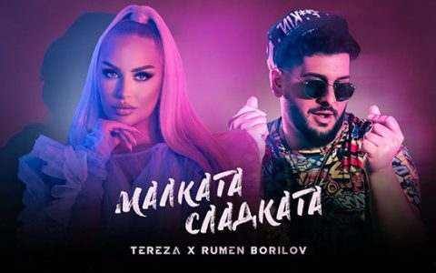 Тереза-ft-Румен-Борилов-Малката-Сладката