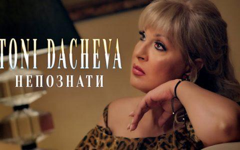 Тони-Дачева-Непознати