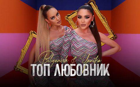 Яница-и-Биляниш-Топ