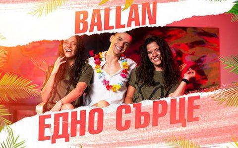 Ballan-Едно-сърце