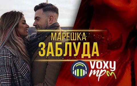 Mareshka-Заблуда