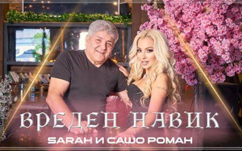Sarah-и-Сашо-Роман-Вреден-навик