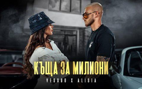 Vessou-х-Алисия-Къща-за-милиони